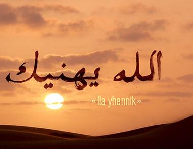 «lla yhennik» Teaser Morocco